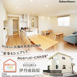 【ダイワハウス】セキュレア伊丹南鈴原 (分譲住宅)