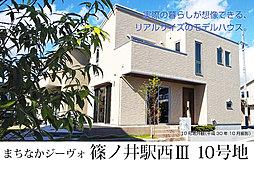 【ダイワハウス】まちなかジーヴォ篠ノ井駅西III 10号地 (...