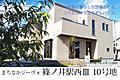【ダイワハウス】まちなかジーヴォ篠ノ井駅西III 10号地 (分譲住宅)