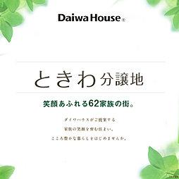 【ダイワハウス】ときわ分譲地 (建築条件付宅地分譲)