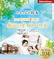 【ダイワハウス】セキュレア島本 (大阪北支店)(分譲住宅)