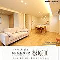 【ダイワハウス】セキュレア松原II (分譲住宅)