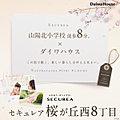 【ダイワハウス】セキュレア桜が丘西8丁目 (建築条件付宅地分譲)