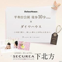 【ダイワハウス】セキュレア下北方 (建築条件付宅地分譲)