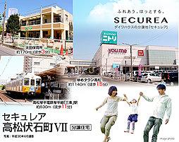【ダイワハウス】セキュレア高松伏石町VII (分譲住宅)