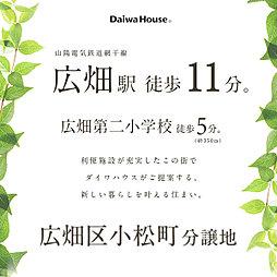 【ダイワハウス】広畑区小松町分譲地 (建築条件付宅地分譲)