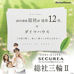 【ダイワハウス】セキュレア総社三輪II (建築条件付宅地分譲)