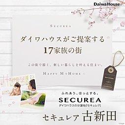 【ダイワハウス】セキュレア古新田 (建築条件付宅地分譲)