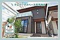 【ダイワハウス】まちなかジーヴォ春日部栄町 (分譲住宅)