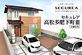 【ダイワハウス】セキュレア高松多肥下町III (分譲住宅)