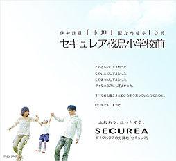 【ダイワハウス】セキュレア桜島小学校前 (建築条件付宅地分譲)