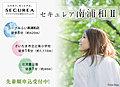 【ダイワハウス】セキュレア南浦和II (建築条件付宅地分譲)