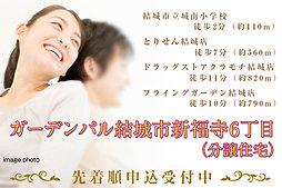 【ダイワハウス】ガーデンパル結城市新福寺6丁目 (分譲住宅)
