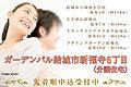 【ダイワハウス】ガーデンパル新福寺6丁目 (分譲住宅)