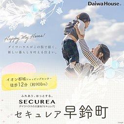 【ダイワハウス】セキュレア早鈴町 (建築条件付宅地分譲)