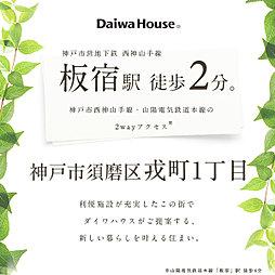 【ダイワハウス】神戸市須磨区戎町1丁目 (建築条件付宅地分譲)