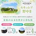 【ダイワハウス】セキュレア野中II (建築条件付宅地分譲)