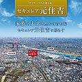 【ダイワハウス】セキュレア元住吉 (建築条件付宅地分譲)