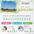 【ダイワハウス】セキュレア試験場前駅II (建築条件付宅地分譲)