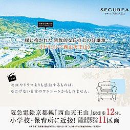 【ダイワハウス】セキュレア西山天王山 (建築条件付宅地分譲)