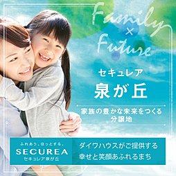 【ダイワハウス】セキュレア泉が丘 (建築条件付宅地分譲)