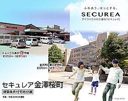 【ダイワハウス】セキュレア金澤桜町 (建築条件付宅地分譲)