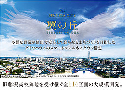 【ダイワハウス】セキュレアシティ藤沢 翼の丘 4期1次(分譲住...