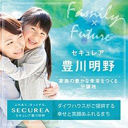 【ダイワハウス】セキュレア豊川明野 (建築条件付宅地分譲)