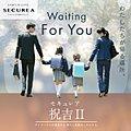 【ダイワハウス】セキュレア祝吉II (建築条件付宅地分譲)