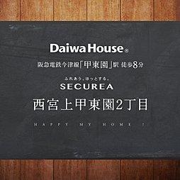 【ダイワハウス】セキュレア西宮上甲東園2丁目 (建築条件付宅地...