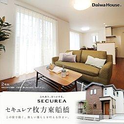 【ダイワハウス】セキュレア枚方東船橋 (分譲住宅)