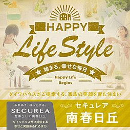 【ダイワハウス】セキュレア南春日丘 (大阪北支店)(分譲住宅)
