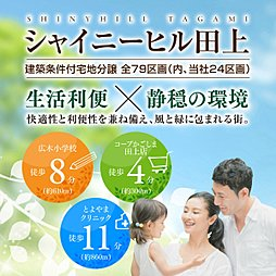 【ダイワハウス】シャイニーヒル田上 (建築条件付宅地分譲)