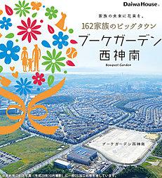 【ダイワハウス】ブーケガーデン西神南 第7期(神戸支社) (分...