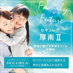 【ダイワハウス】セキュレア厚南II (建築条件付宅地分譲)