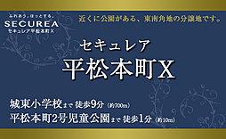 【ダイワハウス】セキュレア平松本町X (建築条件付宅地分譲)