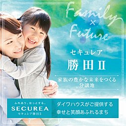 【ダイワハウス】セキュレア勝田II (建築条件付宅地分譲)