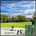 【ダイワハウス】セキュレア町田つくし野 (建築条件付宅地分譲)