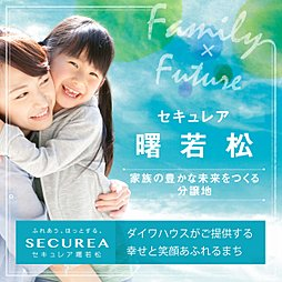 【ダイワハウス】セキュレア曙若松 (分譲住宅)