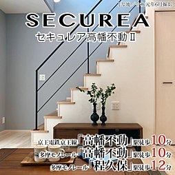 【ダイワハウス】セキュレア高幡不動II (分譲住宅)