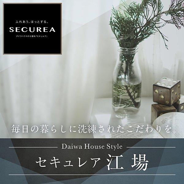 【ダイワハウス】セキュレア江場 (建築条件付宅地分譲)