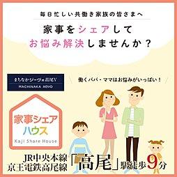 【ダイワハウス】まちなかジーヴォ高尾V 「家事シェアハウス」(...
