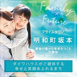 家族の豊かな未来をつくる分譲地「プライムタウン明和町坂本」