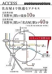 ※アクセス:電車所要時間は日中平常時のものであり時間帯により異なります。乗換え・待ち時間は含まれません。