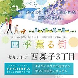 【ダイワハウス】セキュレア西舞子3丁目 (分譲住宅)