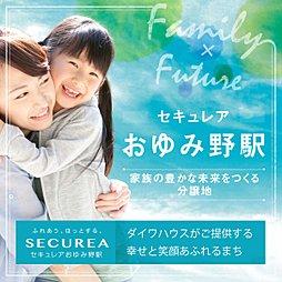【ダイワハウス】セキュレアおゆみ野駅 (分譲住宅)の外観