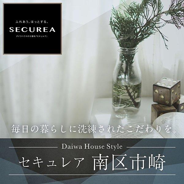 【ダイワハウス】セキュレア南区市崎 (建築条件付宅地分譲)