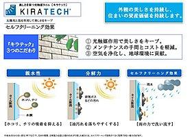 (2)キラテックー光触媒タイルー
