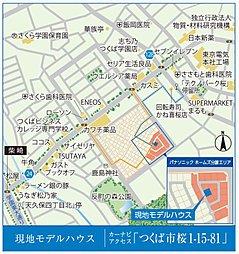 【パナホーム】ウェルネスシティつくば桜:案内図
