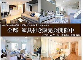 家具付き販売会開催中!!